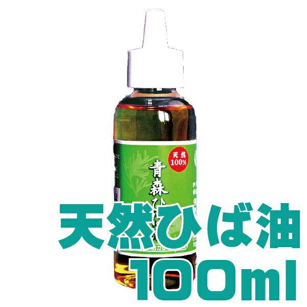 オフィス・カワムラ『天然ひば油100ml』