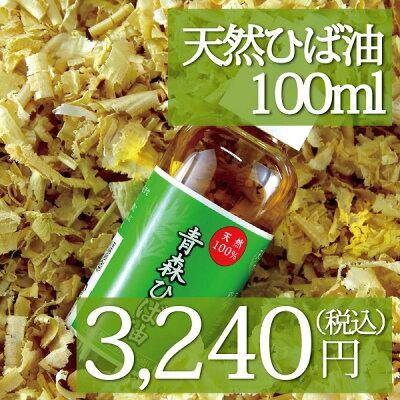 青森ひば/天然ひば油/青森ヒバ/ヒバ油/100%100mlヒバ