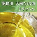 天然ひば油 業務用 1リットル