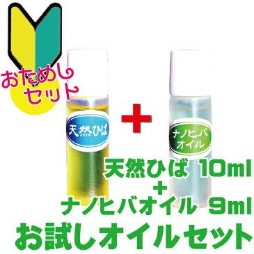 【お試し】天然ひば油10ml ナノヒバオイル9mlセット