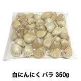 白にんにく 青森県産 バラ350g