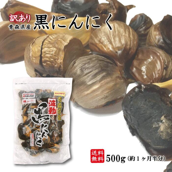 黒にんにく 訳ありB級 青森県産 バラ500g