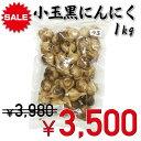 ★楽天スーパーSALE 特別価格★黒にんにく 青森県産 小玉Sサイズ 1kg