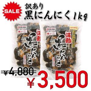 ★にんにくの日セール!29日限定 !特別価格で販売★黒にんにく 訳ありB級 青森県産 1kg