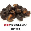 【訳あり】熟成エレファントガーリック バラ1kg