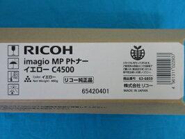 【未使用品】リコーimagioMPPトナーC4500イエロー純正品RICOHメーカー純正品黄色トナー複合機カートリッジMPC4500/C3500シリーズ用