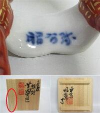 【未使用品】高野昭阿弥蜻蛉蓋置共箱入りトンボ色絵蜻蛉茶道具抹茶茶道色絵陶磁器ふたおき
