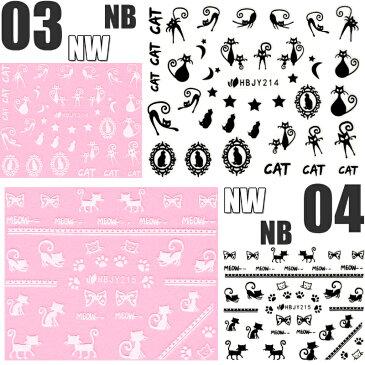 ネイルシール ねこ 猫 黒猫 クロネコ 選べる12種類♪