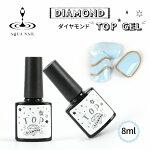 ダイヤモンドノンワイプトップジェル8gポリッシュジェルトップコートクリアジェルポリッシュジェルジェルネイル