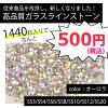 スワロフスキー代用改良!!高品質ガラスストーンオーロラクリスタルABSS20(約4.8mm)SS12(約3.0mm)SS10(約2.7mm)SS8(約2.4mm)SS6(約2mm)SS4(約1.7mm)SS3(約1.4mm)10グロス(約1440粒)【ラインストーンクリスタルアクリルネイルデコレジンクラフト】