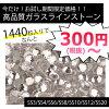 [お試し特別価格!]スワロフスキー代用改良!!高品質ガラスストーンクリアSS12(約3.0mm)SS10(約2.7mm)SS8(約2.4mm)SS6(約2mm)SS4(約1.7mm)10グロス(約1440粒)【ラインストーンクリスタルアクリルネイルデコレジンクラフト】