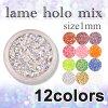 ラメホロミックス[ラメ&ホログラム1mm]mix選べる12色【ジェルネイルグリッターデコレジンクラフト】