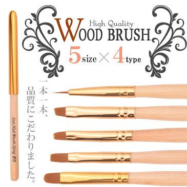 高級木製 ネイル筆 ブラシ キャップ付選べる20タイプ(平筆 ラウンド フレンチ ライン)【ジェルネイル デコ ジェル ブラシ・筆】