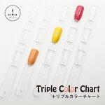 カラーチャート3段カラーチャート3連カラーチャート【ジェルネイルスカルプ】