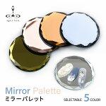 ネイルパレットミラーパレットミラープレート選べる5色♪【ジェルネイルスカルプ】