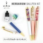 ハーバリウムペン手作りキット【ハーバリウムボールペンハンドメイドドライフラワーハンドメイドペン】