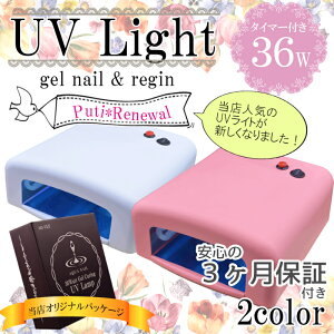 [NEW] UVライト 36W 本体+電球...