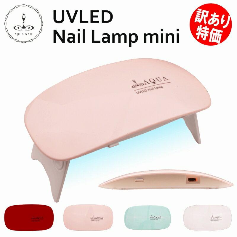 [訳アリ] LEDライト UVライト 6W 持ち運びに便利な軽量コンパクトサイズ【ジェル ネイル レジンクラフト 手芸】