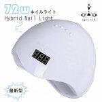 LEDライトUVライト72W簡単センサー付低ヒート機能で安心※北海道配送不可【ジェルネイルレジンクラフト手芸】