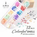 カラフルシェルフレーク12色セットクラッシュシェルシェルパーツ【ジェルネイルデコレジンクラフト】