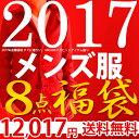 【福袋 メンズ 2017】送料無料 福袋 メンズ ファッション/8点入り メンズ 福袋 2017/送料無料 ARCADE(アーケード) メンズ 福袋(ふくぶくろ)
