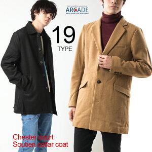 チェスターコート メンズ ロングコート アウター ステンカラーコート カジュアル ビジネスコート フォーマル ジャケット オータムコート メンズ コート 細身 タイト おしゃれ かっこいい コート