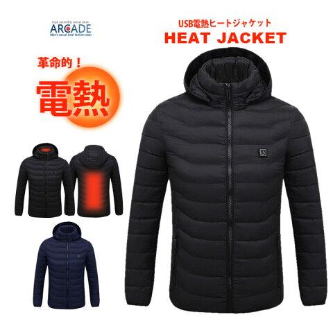 電熱ジャケット メンズ アウター 冬 中綿ジャケット あたたかい ヒートジャケット 電熱 ヒーター ジャケット ブルゾン 男女兼用 秋冬