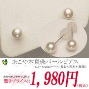 あこや真珠5.5〜6.0mmパールホワイトゴールドピアス