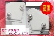 真珠の本場伊勢志摩よりお届けします。