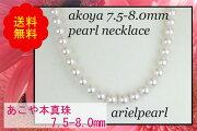 真珠ネックレス2点セットあこや真珠7.5-8.0ミリパールネックレスイヤリングかピアスセット冠婚葬祭。卒業式、入学式、結婚式、送料無料