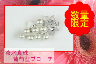 2 pearl pearl broach freshwater pearl pearl broach fresh water pearl silver grape type pearl pearl pendant way white-collar 5-7mm13855 (14242 wedding ceremonies, ceremonial occasion, graduation ceremony, entrance ceremony, pearl pearl moonstone)