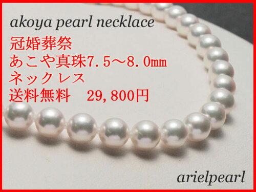 真珠 パール ネックレス アコヤ真珠 パール ネックレス あこや真珠 7.5mm-8mm ホワイトピ...