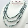 真珠パールロングネックレスあこや真珠ロングパールネックレス6mm-6.5mm120cmブラックグリーンブルー