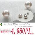 ★お姫様の真珠★あこや真珠7.5〜8.0mmホワイトゴールドパールピアス「アコヤ真珠あこや真珠伊勢志摩パールピアス」
