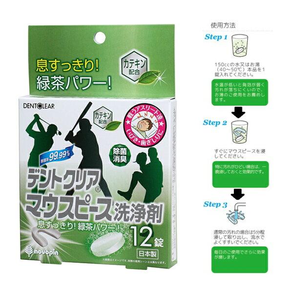 マウスピース洗浄剤除菌消臭デントクリア12錠入日本製