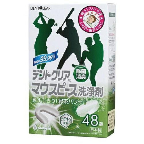 マウスピース洗浄剤除菌消臭デントクリア48錠入日本製