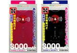 【eneLuce】【盗聴/盗撮探知機付】【モバイルバッテリー】【充電池】【ブラック/ローズレッド】EL-IWP3-B/EL-IWP3-R