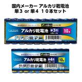 アルカリ乾電池 単三 単3 単四 単4 10本セット LAZOS