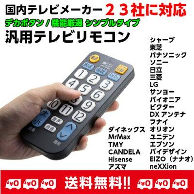 LGテレビモニタを使う-リモコンがなかったら汎用リモコン
