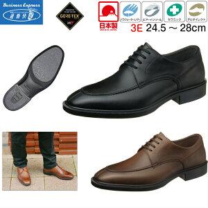ゴアテックス ビジネスシューズ 本革 防水 革靴 メンズ Uチップ アサヒシューズ 通勤快足 TK33-08 24.5〜28cm 日本製