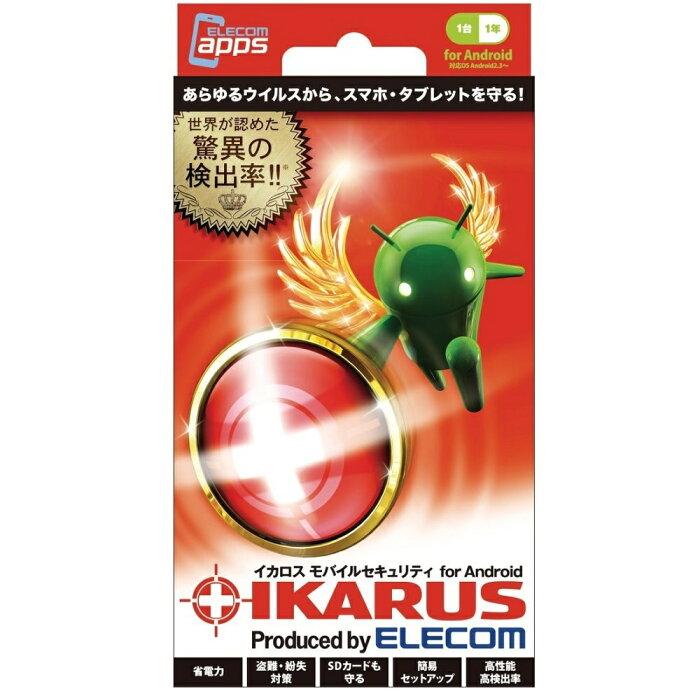 Android スマホ タブレット セキュリティソフト イカロスモバイルセキュリティ 1台 1年版