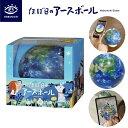 地球儀 子供用 大人 知育玩具 15cm ほぼ日のアースボー