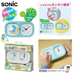 タイマー 時計 勉強 学習用 静音設計 自立式 ソニック トキ・サポ 時っ感タイマー 時計プラス 10cm あす楽