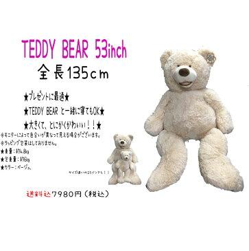 【COSTCO】コストコ通販PLUSH TEDDY BEAR )特大135cm送料込/クリスマス/XMAS/パーティー/プレゼント /セイキン/Youtube