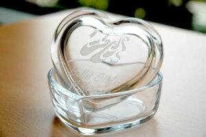 ガラスの小物入ガラスハートケース《名入れエッチング》
