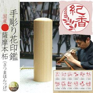 【送料無料】手彫りでこの驚き価格!手彫り花印鑑 花デザインの満開印鑑【萩の葉】銀行印