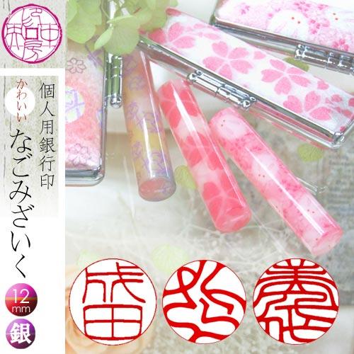 印鑑・はんこ【和ざいくウォーター全12柄☆ピンク・ブルー・...