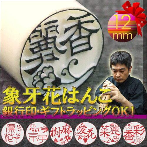 花入り印鑑★本象牙花はんこ12mm丸【送...
