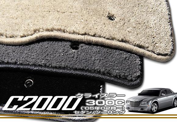 クライスラー300C フロアマット 【C2000】 フロアマット カーマット 車種専用アクセサリー