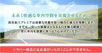 ご注文のフロアマットの消臭加工プレミアオプション|アルティジャーノフロアマット|フロアーマットカーマット自動車マット